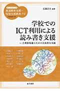 学校でのICT利用による読み書き支援 / 合理的配慮のための具体的な実践
