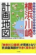 横浜・川崎計画地図 / ビジネス発想の大ヒント集