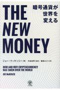 THE NEW MONEY暗号通貨が世界を変える