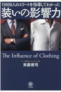 装いの影響力