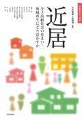 近居 / 少子高齢社会の住まい・地域再生にどう活かすか