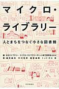 マイクロ・ライブラリー / 人とまちをつなぐ小さな図書館