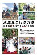 地域おこし協力隊 / 日本を元気にする60人の挑戦