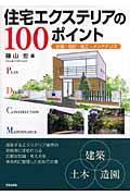 住宅エクステリアの100ポイント / 計画・設計・施工・メンテナンス