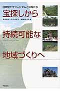 宝探しから持続可能な地域づくりへ / 日本型エコツーリズムとはなにか
