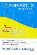 成功する自転車まちづくり / 政策と計画のポイント