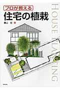 プロが教える住宅の植栽