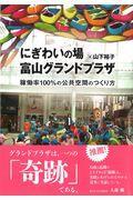 にぎわいの場富山グランドプラザ / 稼働率100%の公共空間のつくり方
