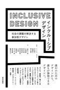 インクルーシブデザイン / 社会の課題を解決する参加型デザイン