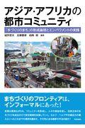 アジア・アフリカの都市コミュニティ / 「手づくりのまち」の形成論理とエンパワメントの実践