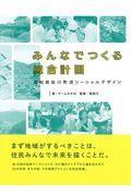 みんなでつくる総合計画 / 高知県佐川町流ソーシャルデザイン