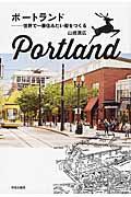 ポートランド / 世界で一番住みたい街をつくる