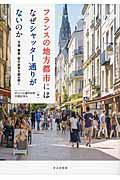フランスの地方都市にはなぜシャッター通りがないのか / 交通・商業・都市政策を読み解く