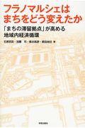 フラノマルシェはまちをどう変えたか / 「まちの滞留拠点」が高める地域内経済循環