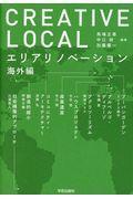 CREATIVE LOCAL / エリアリノベーション 海外編