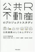 公共R不動産のプロジェクトスタディ / 公民連携のしくみとデザイン