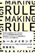 ルールメイキング / ナイトタイムエコノミーで実践した社会を変える方法論