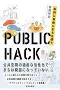 PUBLIC HACK / 私的に自由にまちを使う