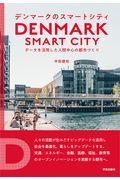 デンマークのスマートシティ / データを活用した人間中心の都市づくり
