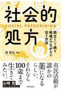 社会的処方 / 孤立という病を地域のつながりで治す方法