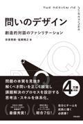 問いのデザイン / 創造的対話のファシリテーション