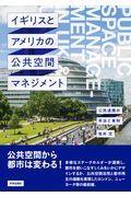 イギリスとアメリカの公共空間マネジメント / 公民連携の手法と事例