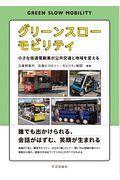グリーンスローモビリティ / 小さな低速電動車が公共交通と地域を変える