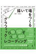 描いて場をつくるグラフィック・レコーディング / 2人から100人までの対話実践