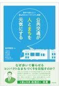 公共交通が人とまちを元気にする / 数字で読みとく!富山市のコンパクトシティ戦略