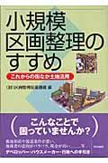 小規模区画整理のすすめ / これからの街なか土地活用