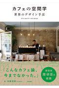 カフェの空間学世界のデザイン手法 / Site specific cafe design