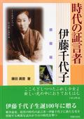 時代の証言者伊藤千代子