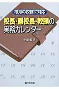 校長・副校長・教頭の実務カレンダー / 毎月の校務に対応