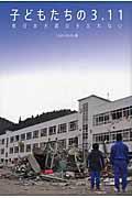 子どもたちの3.11 / 東日本大震災を忘れない