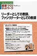 授業づくりネットワーク No.14 / 「学びのしかけ」を創る