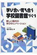 学びあい育ちあう学校図書館づくり / 新しい時代の学びのリノベーション