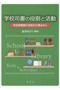 学校司書の役割と活動 / 学校図書館の活性化の視点から
