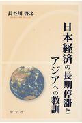 日本経済の長期停滞とアジアへの教訓