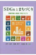 SDGsとまちづくり / 持続可能な地域と学びづくり
