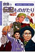 世界の伝記ものがたり 第2巻 / 小学生が知っておきたい偉人たち