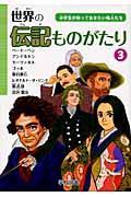 世界の伝記ものがたり 第3巻 / 小学生が知っておきたい偉人たち