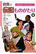 世界の伝記ものがたり 第4巻 / 小学生が知っておきたい偉人たち