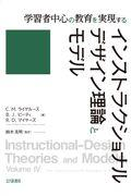 インストラクショナルデザイン理論とモデル