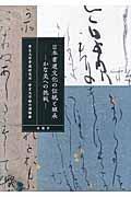 日本書道文化の伝統と継承 / かな美への挑戦