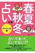 春夏秋冬占い ベーシック編