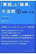 「原因」と「結果」の法則 2