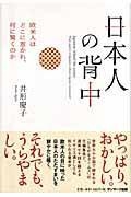 日本人の背中 / 欧米人はどこに惹かれ、何に驚くのか