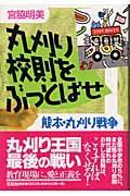 丸刈り校則をぶっとばせ / 熊本・丸刈り戦争