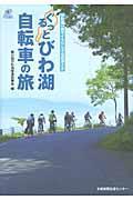 ぐるっとびわ湖自転車の旅 / びわ湖一周サイクリング公式ガイド
