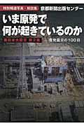 いま原発で何が起きているのか / 東日本大震災第2集